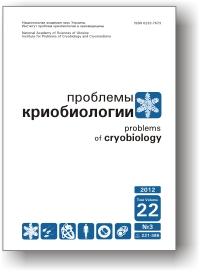 View Vol. 22 No. 3 (2012): Problems of Cryobiology