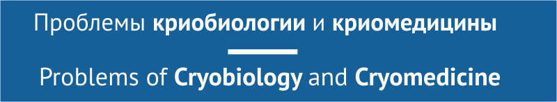 Problems of Cryobiology and Cryomedicine (Problemy Kriobiologii i Kriomediciny)