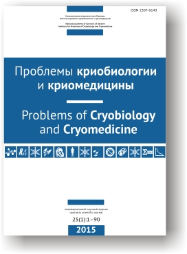 View Vol. 25 No. 1 (2015): Problems of Cryobiology and Cryomedicine